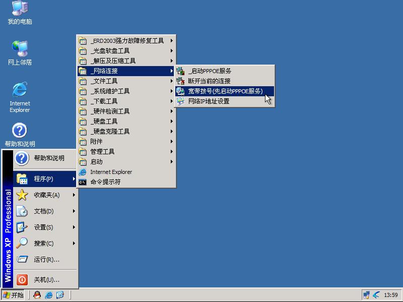 认为好的就顶,这个PE在无忧论坛仅一个月点击率就超过10000 三、工具列表 以下这这个PE的工具快捷方式(菜单)的配置文件(PEConfig.INI)的内容,用户可以根据其中 的说明增加、删除或替换自己的工具软件。 快速启动栏 = ProgramsMiniQQMiniQQ.exe ; 迷你QQ 程序组快捷方式 = I386System32instpppoe.